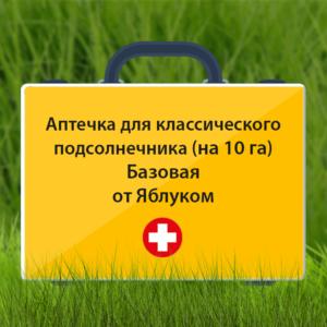 [:ru]Аптечка для классического подсолнечника (базовая)[:ua]Аптечка для класичного соняшнику (базова)[:]