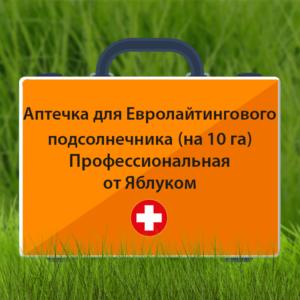 Аптечка для евролайтингового подсолнечника (профессиональная)