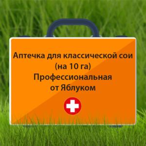 [:ru]Аптечка для классической сои (профессиональная)[:ua]Аптечка для класичної сої (професійна)[:]