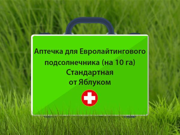 Аптечка для евролайтингового подсолнечника (стандартная)