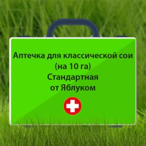 [:ru]Аптечка для классической сои (стандартная)[:ua]Аптечка для класичної сої (стандартна)[:]