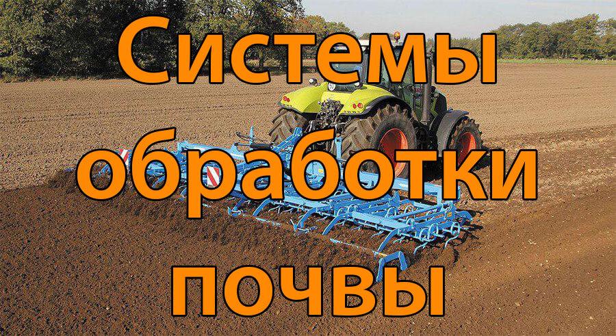 Системы обработки почвы (1 часть)