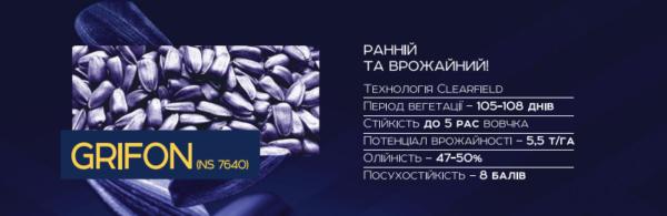 Семена подсолнечника Грифон (НС 7640)