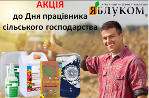 Акционное предложение ко дню работников сельского хозяйства