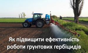 Как повысить эффективность работы почвенных гербицидов. Простые правила для фермеров.