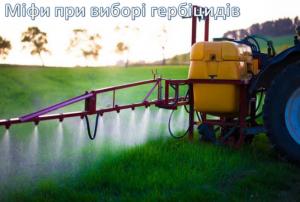 Купил гербицид – забыл о сорняках? Миф или реальность?