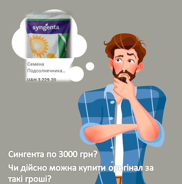 Семена по 3000 грн за мешок? Как не быть обманутым и купить оригинальную Сингенту?